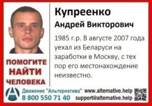 КАВКАЗСКИЙ ПЛЕННИК? Белорус провёл в России в рабстве 13 лет. МВД Беларуси сомневается